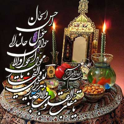 Image result for عکس تبریک عید